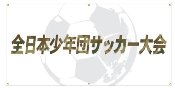【全日本少年団サッカー大会尾瀬予選会U-12/U-10参加】