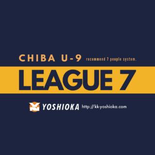 楽しんで来い~CHIBA U-9リーグ~
