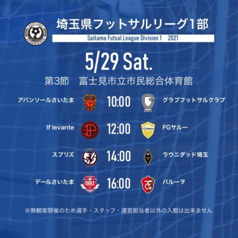 埼玉県フットサルリーグ1部 社会人フットサルチーム試合情報